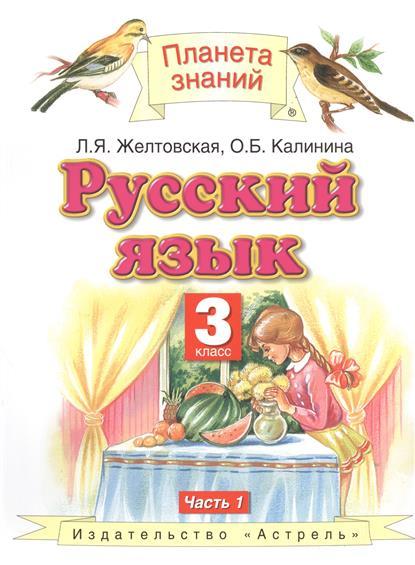 Желтовская Л., Калинина О. Русский язык. 3 класс. В 2-х частях. Часть 1. Учебник