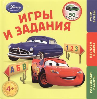Игры и задания. Для детей от 4 лет. 50 наклеек! Развиваем память. Изучаем цифры. Учим буквы