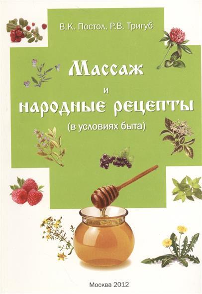 Массаж и народные рецепты (в условиях быта)