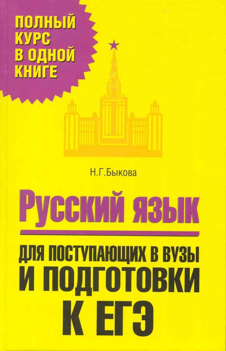 Быкова Н. Русский язык Для поступ. в вузы и подготовки к ЕГЭ