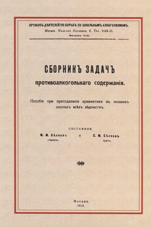 Беляев М., Беляев С. (сост.) Сборник задач противоалкогольного содержания