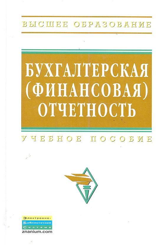 Сигидов Ю., Трубилин А. (ред.) Бухгалтерская сигидов ю трубилин а ред бухгалтерская