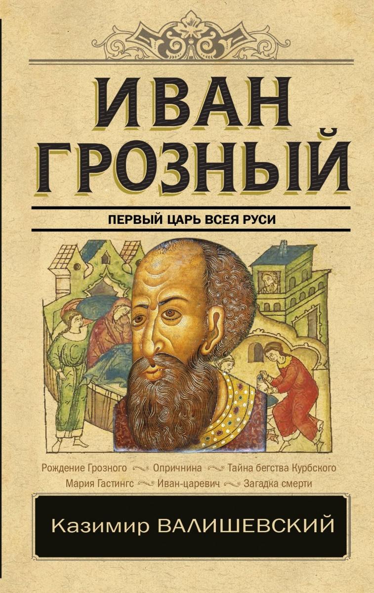 Валишевский К. Иван Грозный иван грозный 2018 04 29t12 00