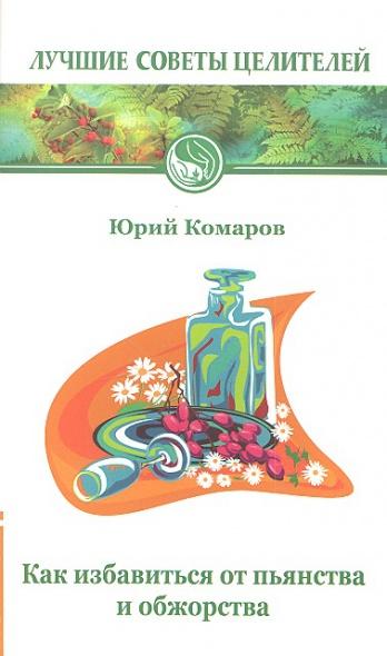 Комаров Ю. Как избавиться от пьянства и обжорства