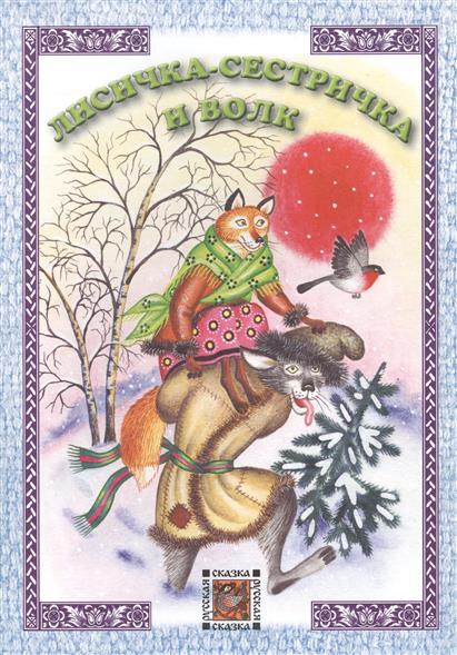Лисичка-сестричка и волк. Русская сказка