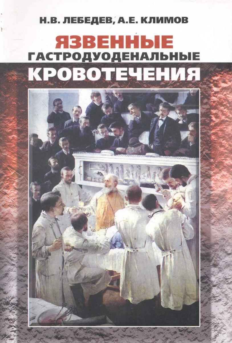 Лебедев Н., Климов А. Язвенные и гастродуоденальные кровотечения