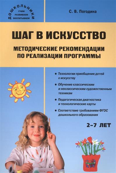 Шаг в искусство. Методические рекомендации по реализации программы. 2-7 лет
