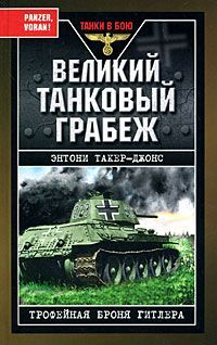 Великий танковый грабеж Трофейная броня Гитлера
