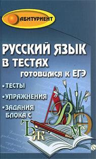 Русский язык в тестах Готовимся к ЕГЭ