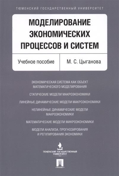 Моделирование экономических процессов и систем Учебное пособие