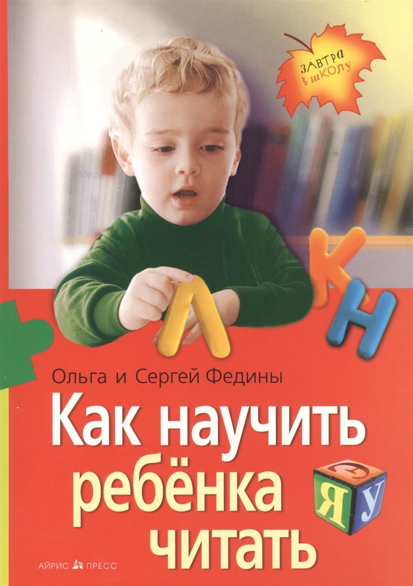 Федина О., Федин С. Как научить ребенка читать ISBN: 9785811256211