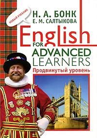 Бонк Н., Салтыкова Е. English for advanced learners Продвинутый уровень колланд к интуитивное рэйки продвинутый уровень