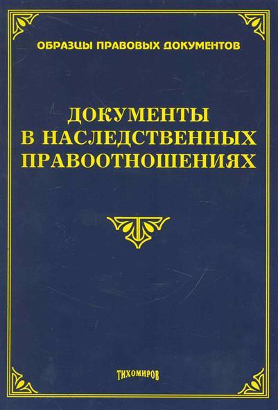 Документы в наследственных правоотношениях