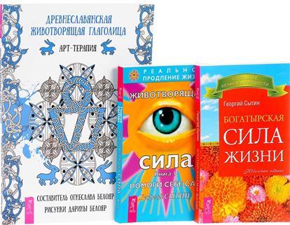 Древнеславянская глаголица + Животворящая сила 1 + Богатырская сила жизни (комплект из 3 книг)
