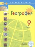 География. 9 класс. В 3-х частях. Часть 1. Учебник для общеобразовательных организаций. Учебник для детей с нарушением зрения