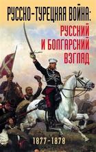 Русско-турецкая война: Русский и болгарский взгляд 1877-1878