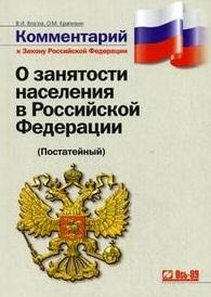 Комм. к Закону РФ О занятости населения в РФ