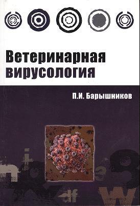Ветеринарная вирусология : учебное пособие