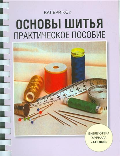 Кок В. Основы шитья. Практическое пособие кок в основы шитья практическое пособие