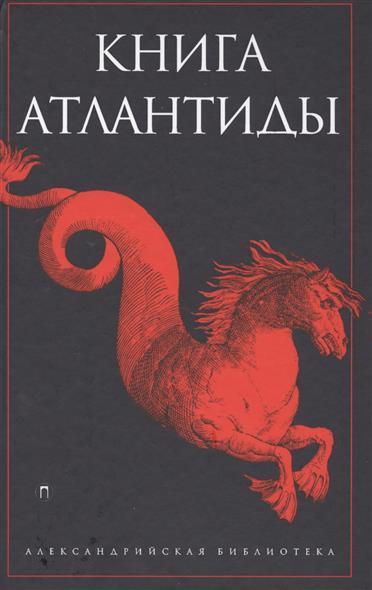 Романов С. Книга Атлантиды bering часы bering 11429 787 коллекция ceramic