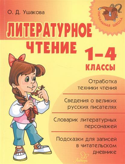 Ушакова О. Литературное чтение. 1-4 классы  о д ушакова напиши диктант без ошибок 1 4 классы