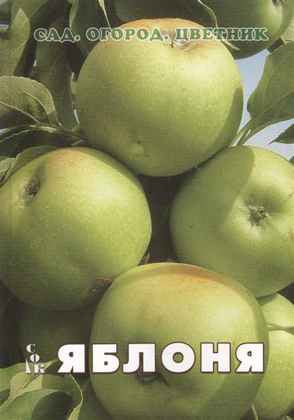 Мовсесян Л. Яблоня мовсесян а г интерпретации