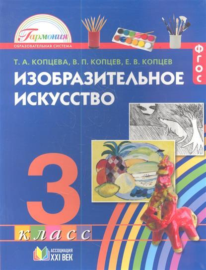 Изобразительное искусство. Учебник для 3 класса общеобразовательных учреждений