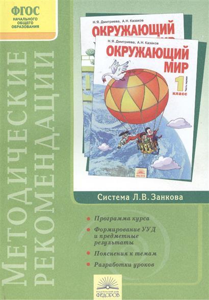 """Методические рекомендации к курсу """"Окружающий мир"""". 1 класс"""