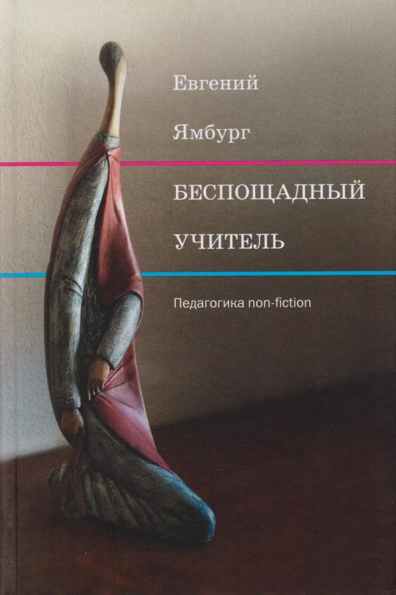 Ямбург Е. Беспощадный учитель: педагогика non-fiction non fiction