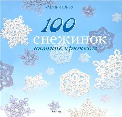 100 снежинок вязание крючком
