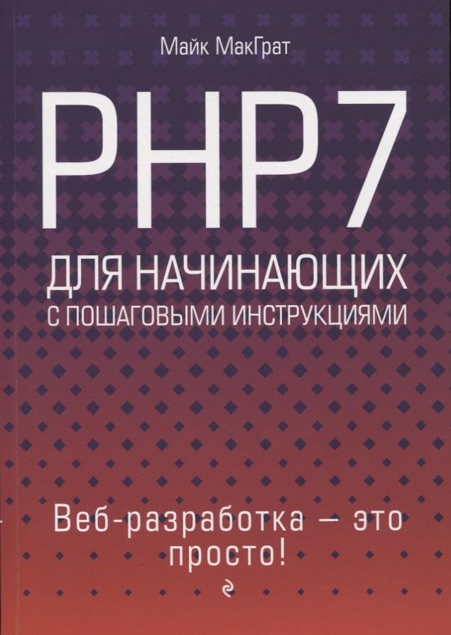 МакГрат М. PHP7 для начинающих с пошаговыми инструкциями александр жадаев php для начинающих