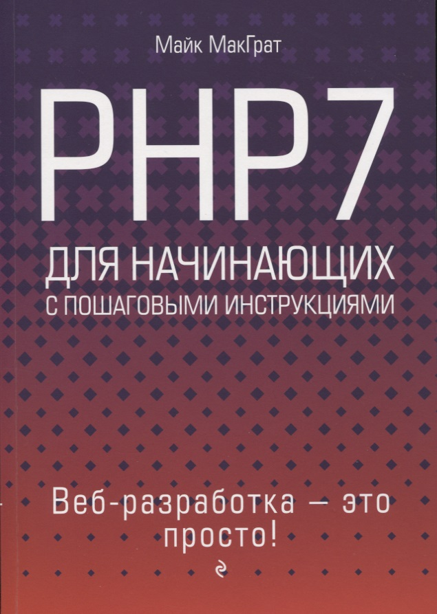 МакГрат М. PHP7 для начинающих с пошаговыми инструкциями case cover for lenovo tab 4 8 plus protective smart covers leather tablet tab4 8 plus 8 0 tb 8704f n cases pu protector sleeve