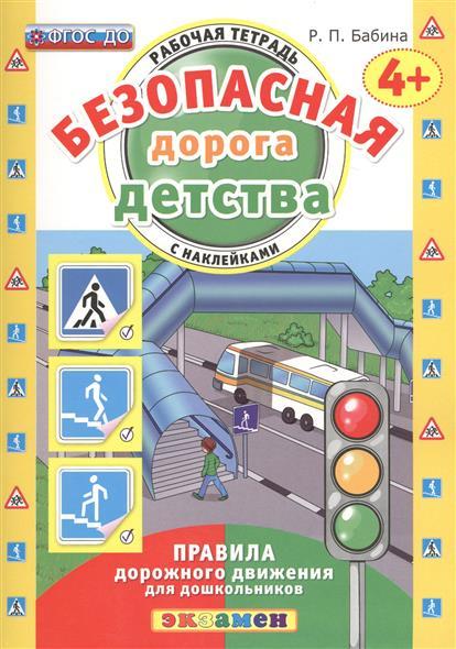 Безопасная дорога детства. Рабочая тетрадь с наклейками. (4+) ФГОС ДО