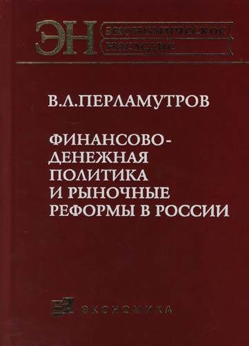 Финансово-денежная политика и рыночные реформы в России