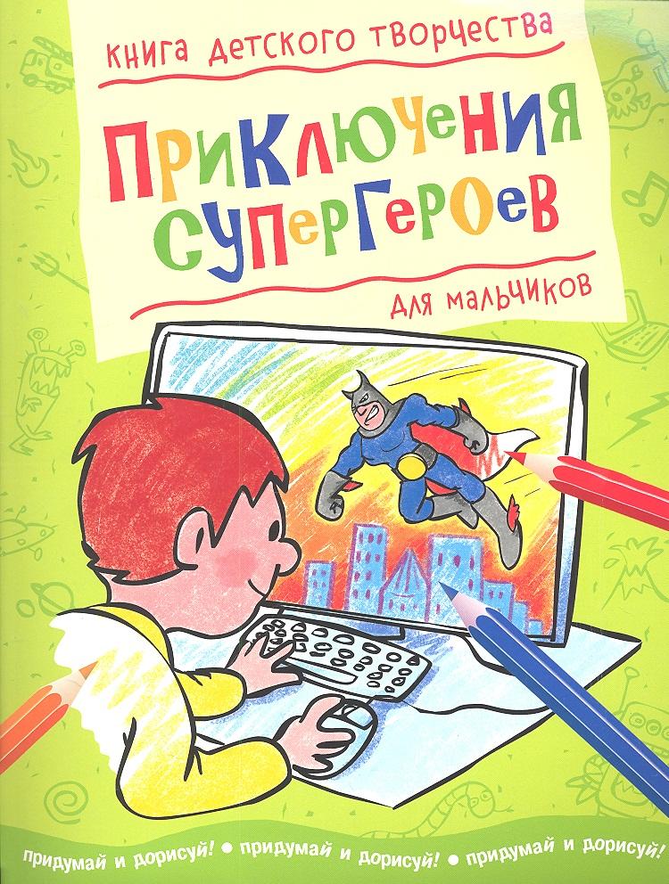 цена на Самусенко О. (ред.) Книга детского творчества для мальчиков. Приключения супергероев