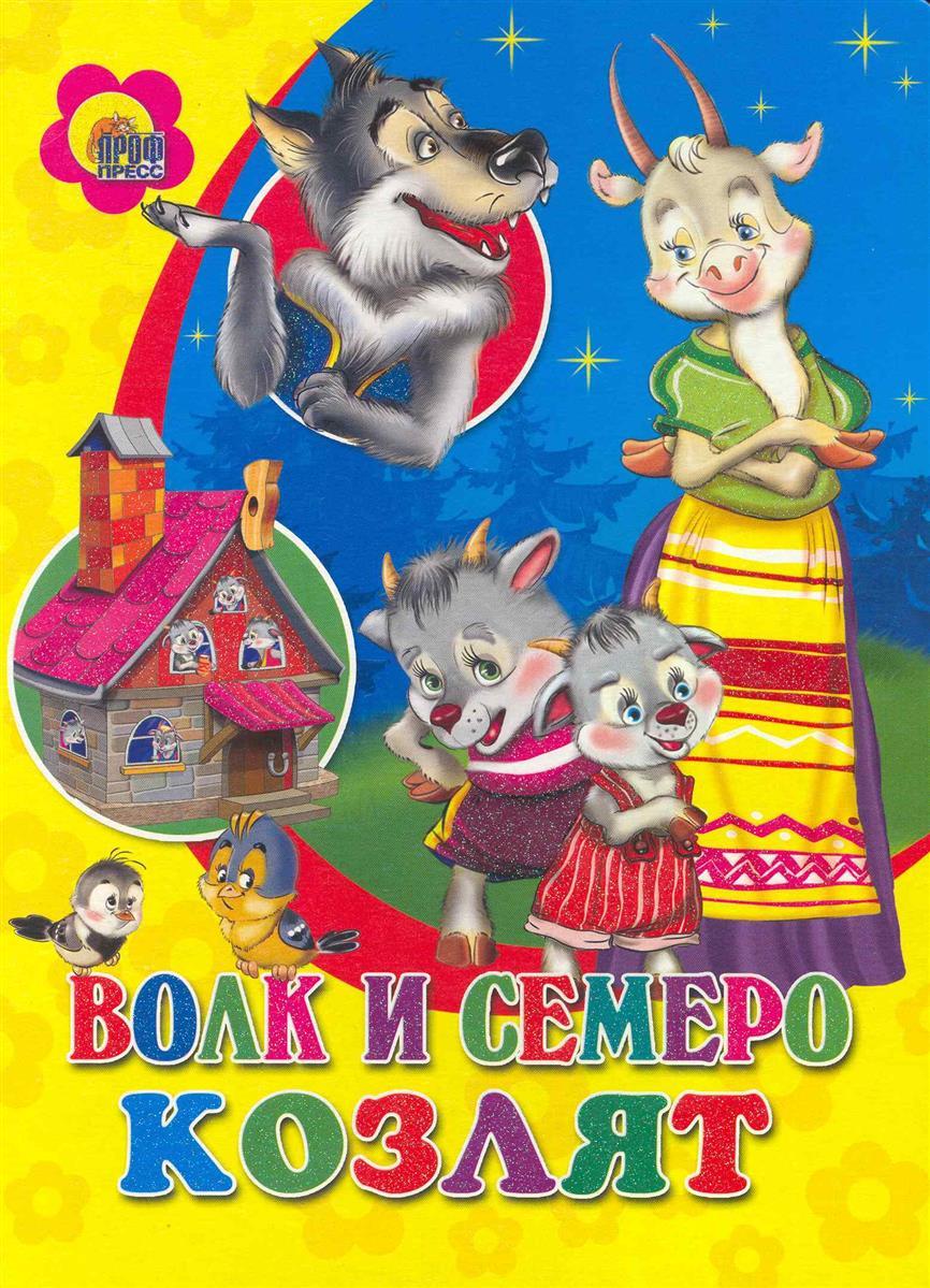 Братья Гримм Волк и семеро козлят ISBN: 9785378025374 братья гримм волк и семеро козлят