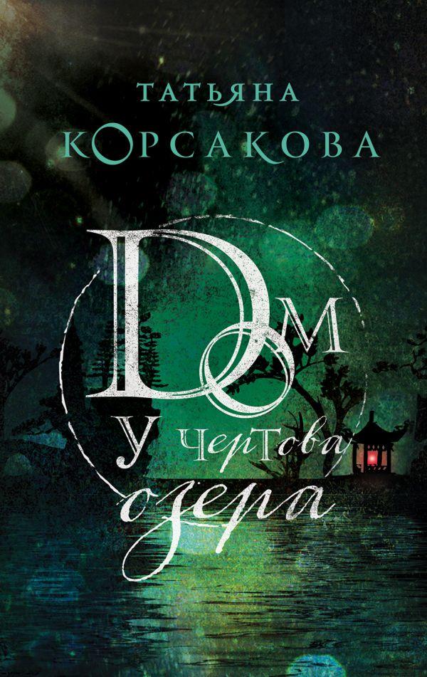 Корсакова Т. Дом у Чертова озера ISBN: 9785040950782 корсакова т ведьмин круг