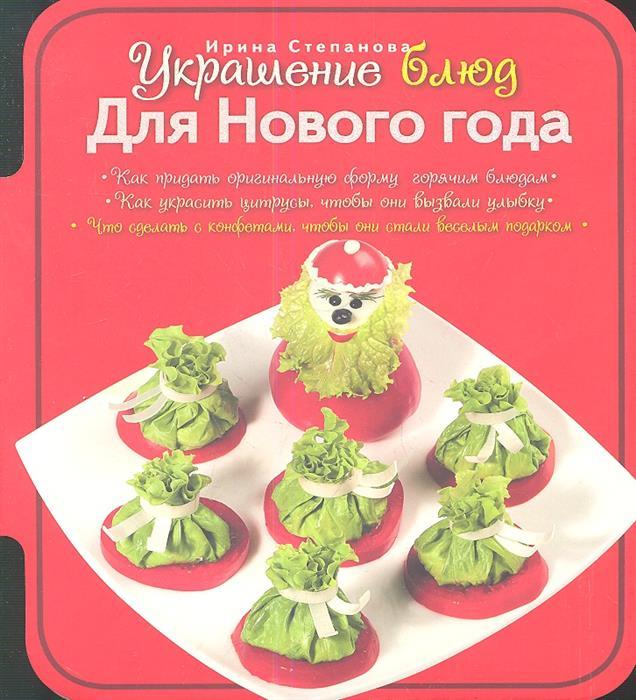 Степанова И. Украшение блюд. Для Нового года украшение праздничных блюд