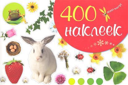 400 наклеек