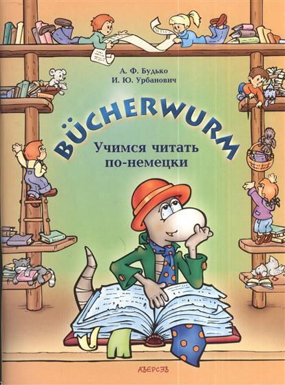 Bucherwurm. Учимся читать по-немецки