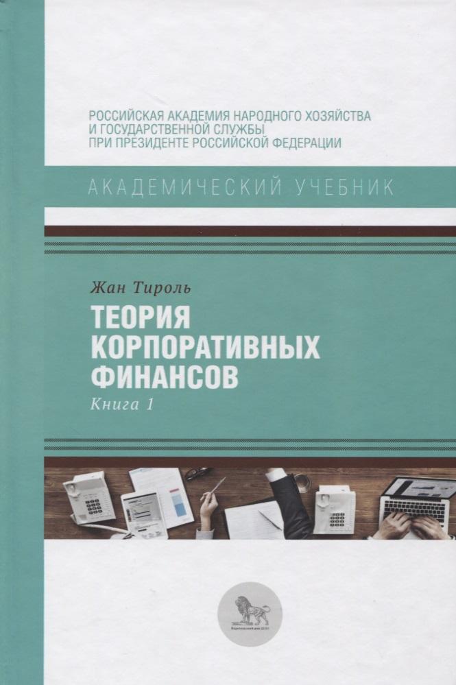 Тироль Ж. Теория корпоративных финансов. Книга 1 догмода лежак тироль
