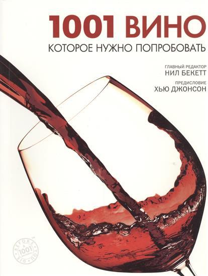 Бекетт Н. (ред.) 1001 вино, которое нужно попробовать бекетт н ред 1001 вино которое нужно попробовать