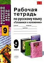 Рабочая тетрадь по рус. языку 9 кл Готовимся к изложению