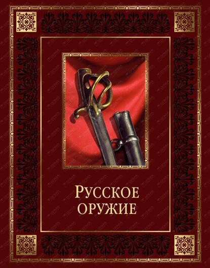 Родина Е. (ред.) Русское оружие ISBN: 9785373055079 валерий дуров русское наградное оружие