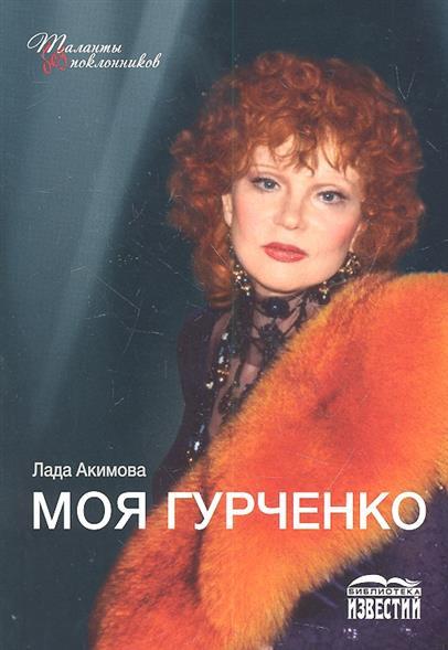Акимова Л. Моя Гурченко