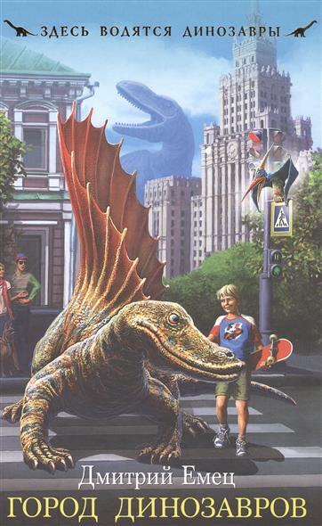 Емец Д. Город динозавров ISBN: 9785699832262 емец д первый эйдос