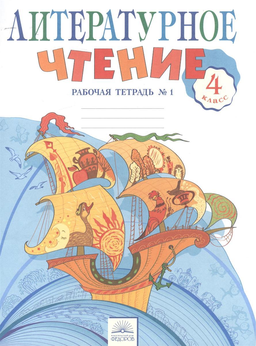 Самыкина С. Литературное чтение. 4 класс. Рабочая тетрадь в 2-х частях. Рабочая тетрадь № 1