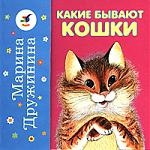 Книжка на застежках Какие бывают собаки Какие бывают кошки