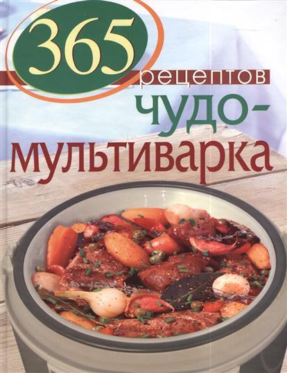 Иванова С. 365 рецептов. Чудо-мультиварка 365 рецептов готовим вкусную рыбу