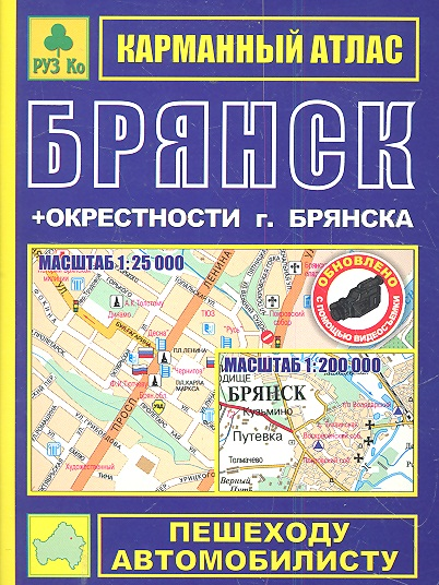 Карманный атлас Брянск + окрестности самые дешевые обои для стен брянск